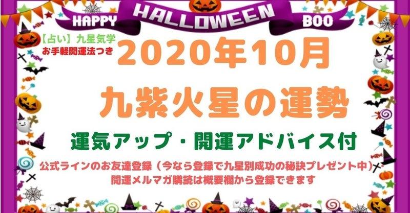 2020 九紫 火星