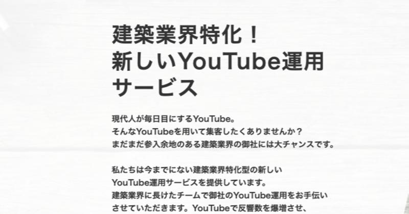 反響が狙える!建築系YouTubeはブルーオーシャン! first_img