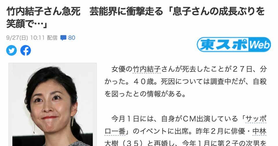 東スポすら変わった...竹内結子さん訃報でわかったメディアの自殺報道 ...