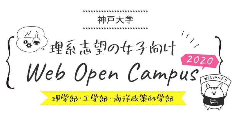 キャンパス 神戸 2020 オープン 大学