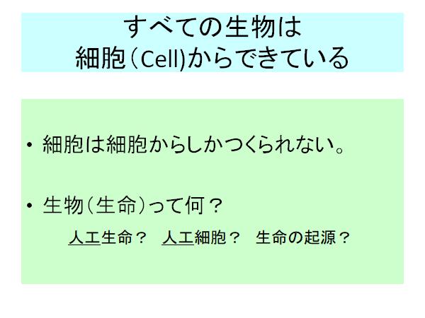 説 と は 細胞