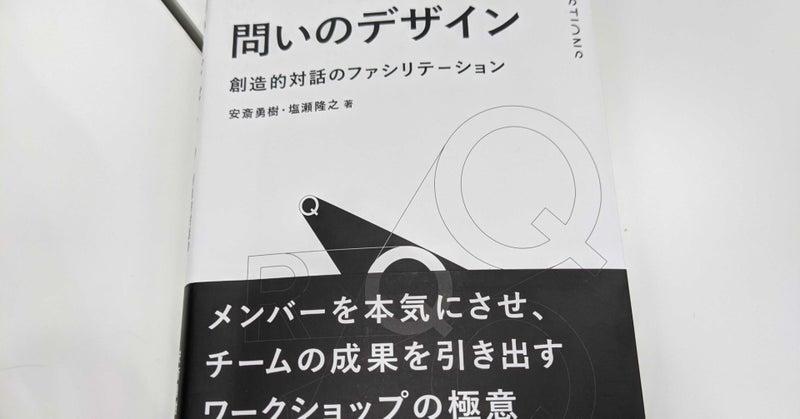 の デザイン 問い 「問い」から考える「主体的・対話的で深い学び」|学び!と美術|まなびと|Webマガジン|日本文教出版