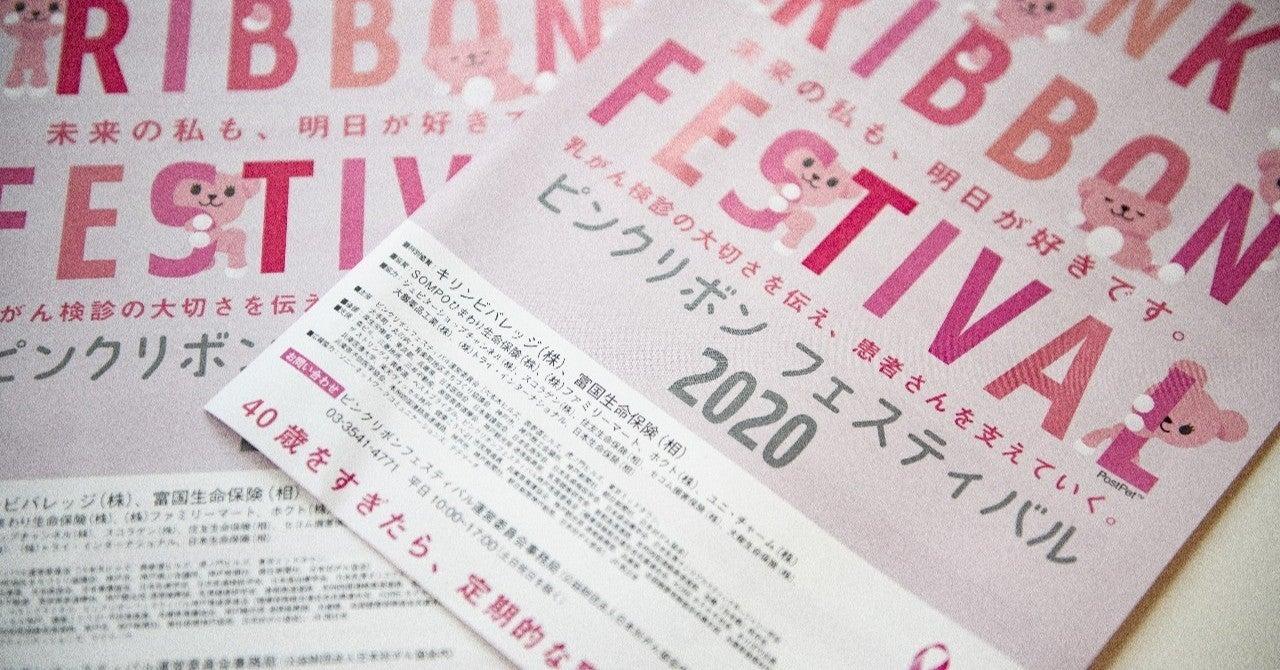 〝ピンクリボンフェスティバル2020がオンラインで開催します!