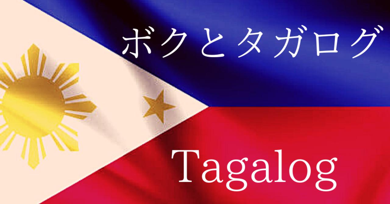 おはよう タガログ 語