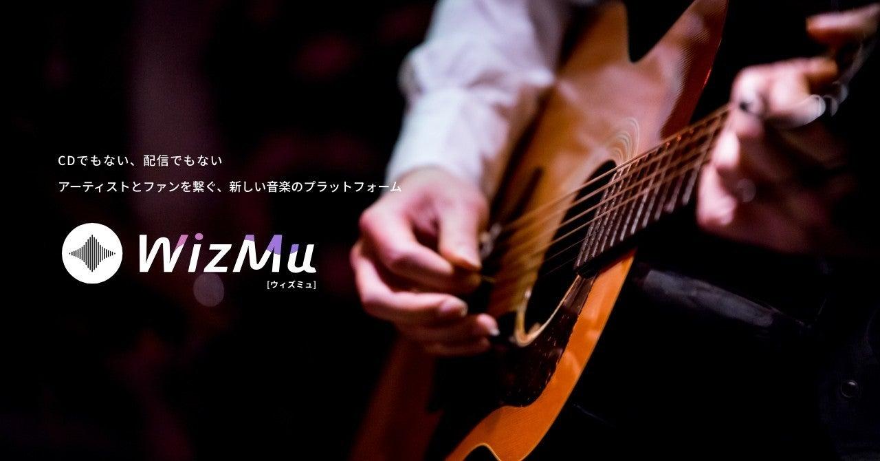 WizMuの無料トライアル受付期間延長決定!