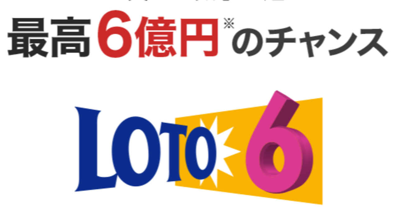 6 当選 ロト 番号 宝くじ