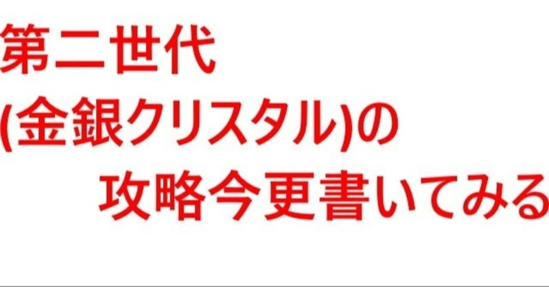 金銀 ポケモン
