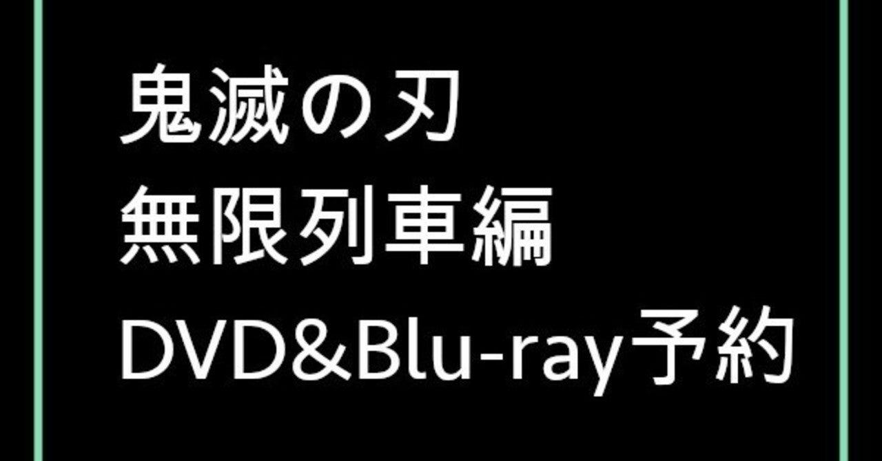 Dvd 無限 列車