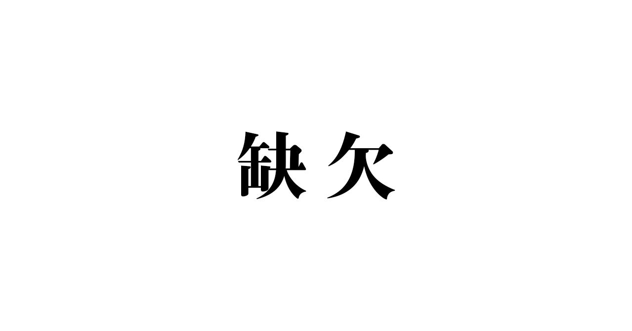 欠」と「缺」|玉城武生|note