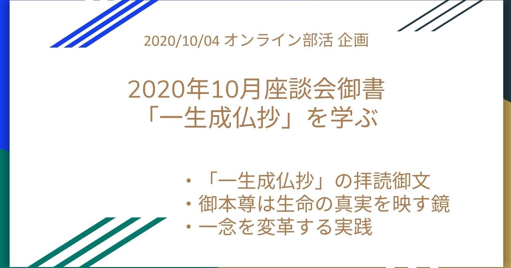 2020年10月座談会御書「一生成仏抄」に学ぶ|MNW519|note