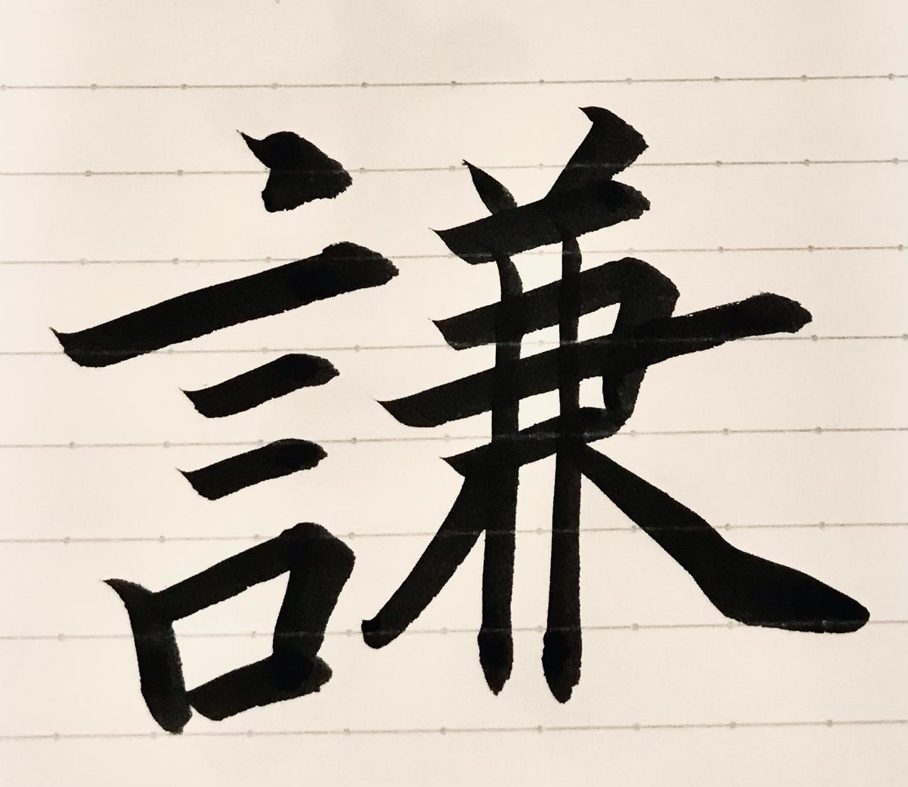 ん の 漢字 ご べ ん