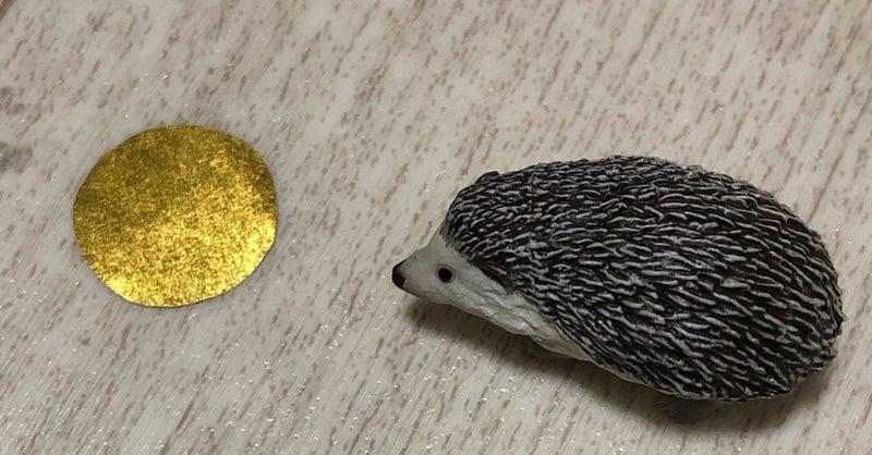 と 金貨 ハリネズミ