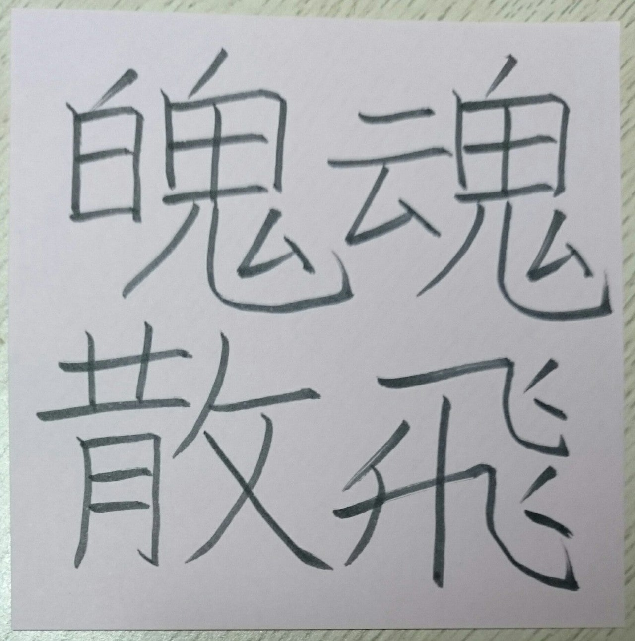 漢字 とどまる