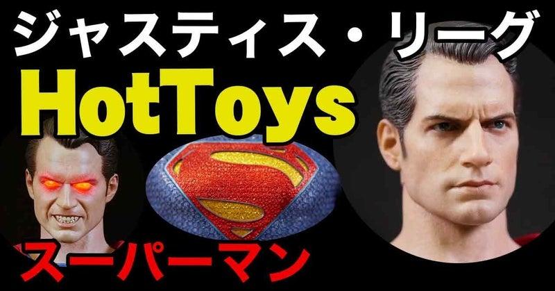 ホットトイズ【ムービー・マスターピース】1/6スケール「ジャスティス・リーグ」スーパーマン開封レビュー!筋肉が!