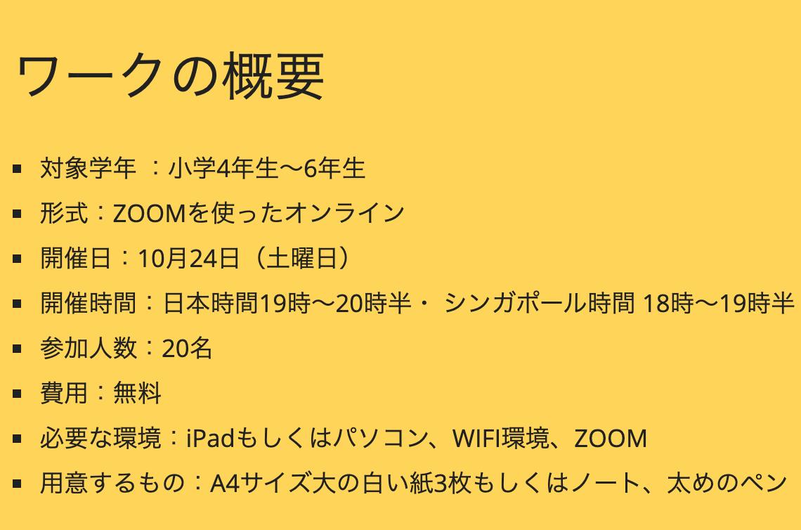 スクリーンショット 2020-10-06 午後7.18.01