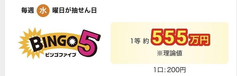 5 予想 ビンゴ