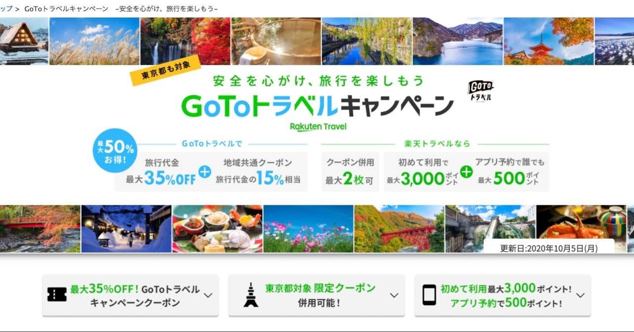 東京 goto 都民 キャンペーン