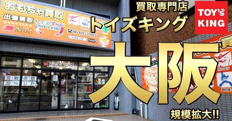 トイズキング大阪買取センター!!店頭買取と出張買取を兼ね備えた大型店舗!!車両増大によりスピーディーに全国を飛びまわります!!