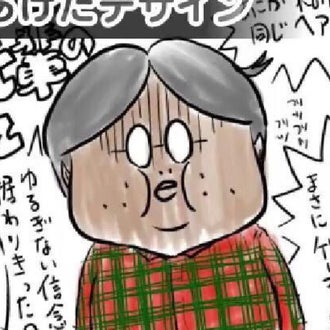 ゲハ速報 ゲハ板奇人変人番付け/ゲハ板キチガイ番付け@wiki