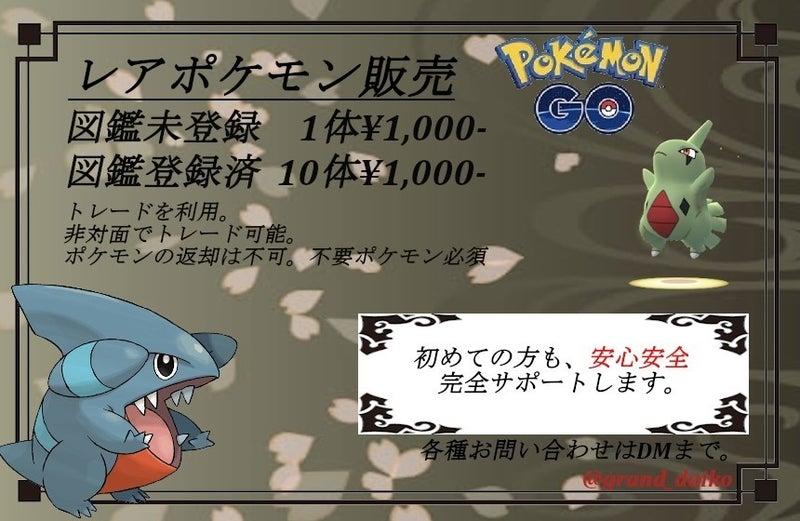 個体値 000 ポケモンgo