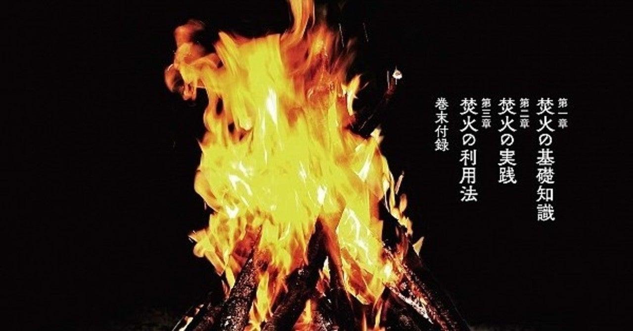 付け方 焚き火 の 森 あつ 火