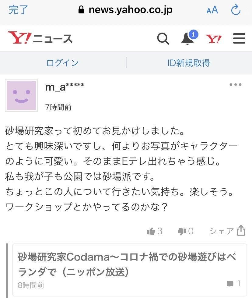 ニュース コメント ヤフー