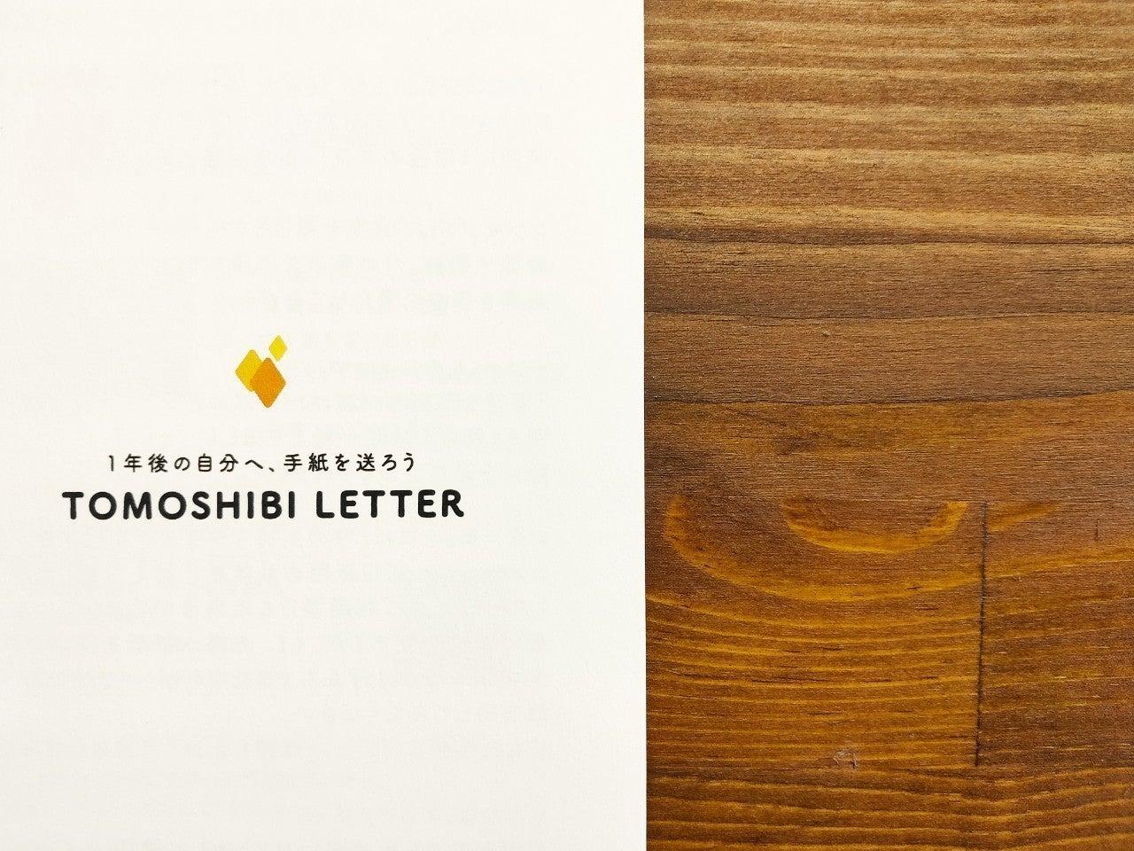 一年後の自分や大切な人へ送れる手紙『TOMOSHIBI LETTER』が新しくなりました!
