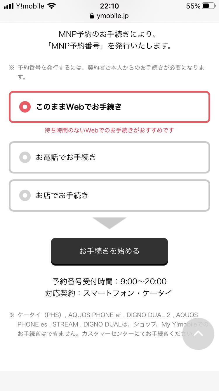 電話 カスタマーセンター 番号 モバイル 楽天