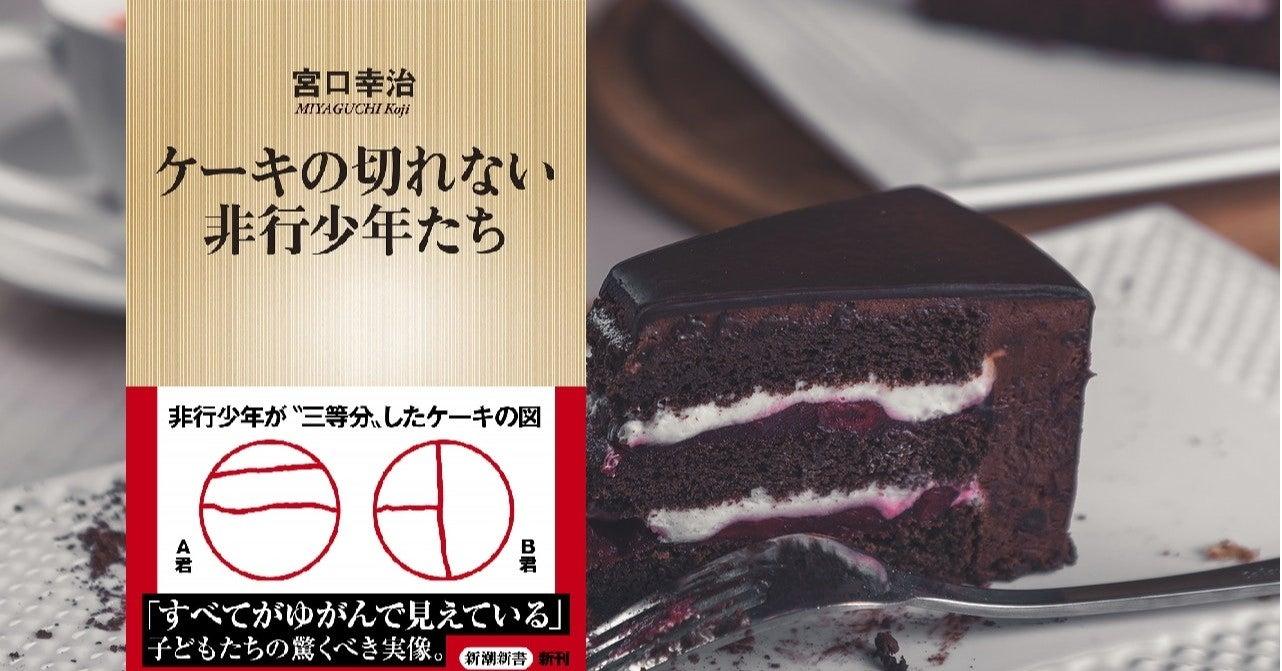 を ない 非行 切れ 少年 ケーキ