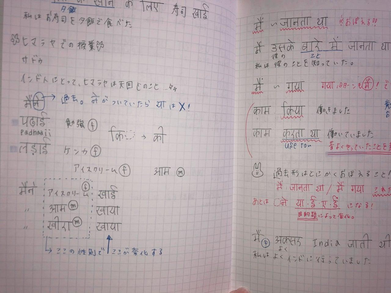 ヒンディー語ノートの中身