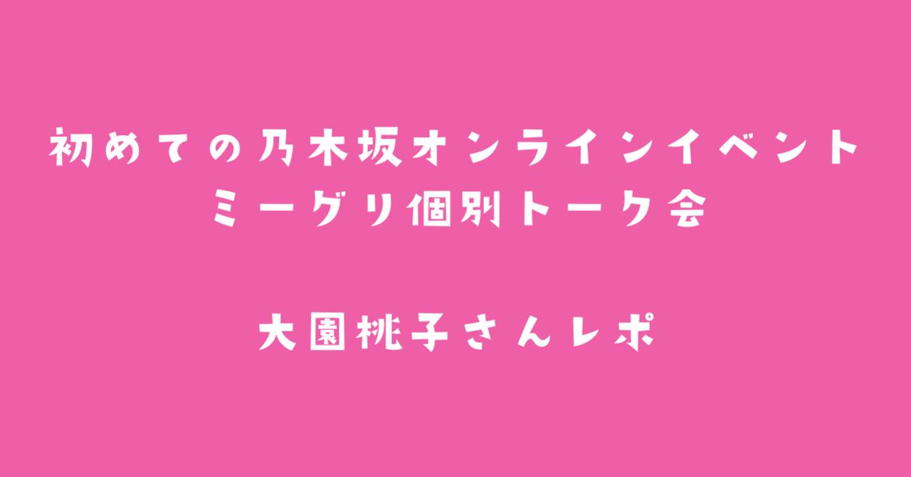 はじめての乃木坂オンラインイベント ミーグリ個別トーク会 大園桃子さんレポ
