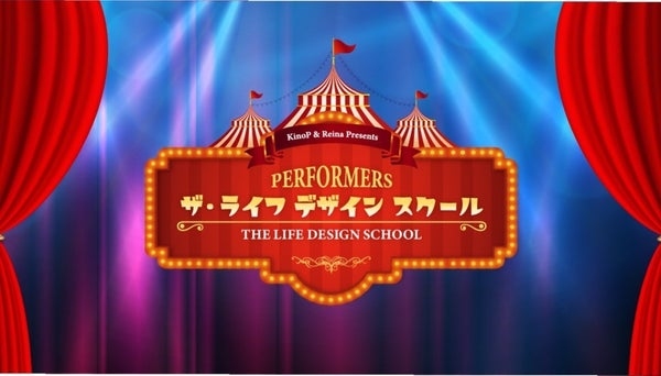 【PERFORMERS】ザ・ ライフ デザイン スクール