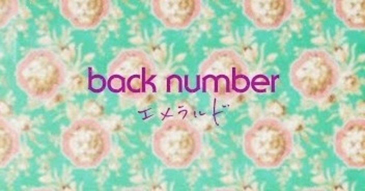 エメラルド backnumber