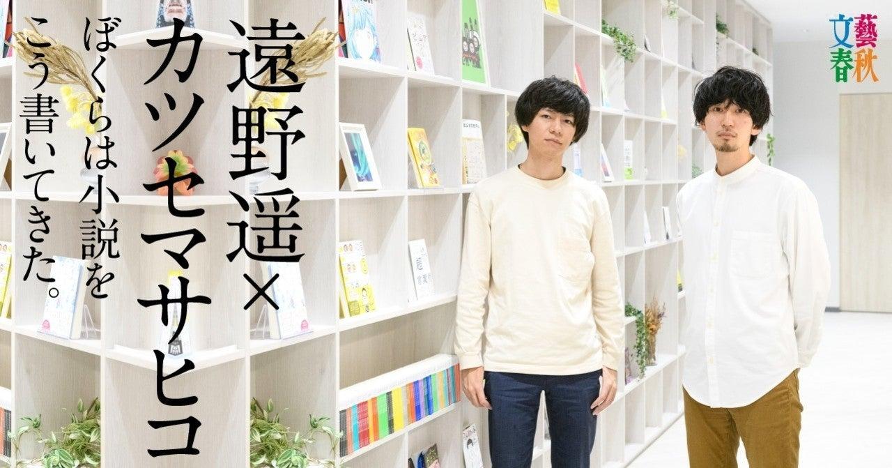 遠野遥×カツセマサヒコ|ぼくらは小説をこう書いてきた。|文藝春秋digital
