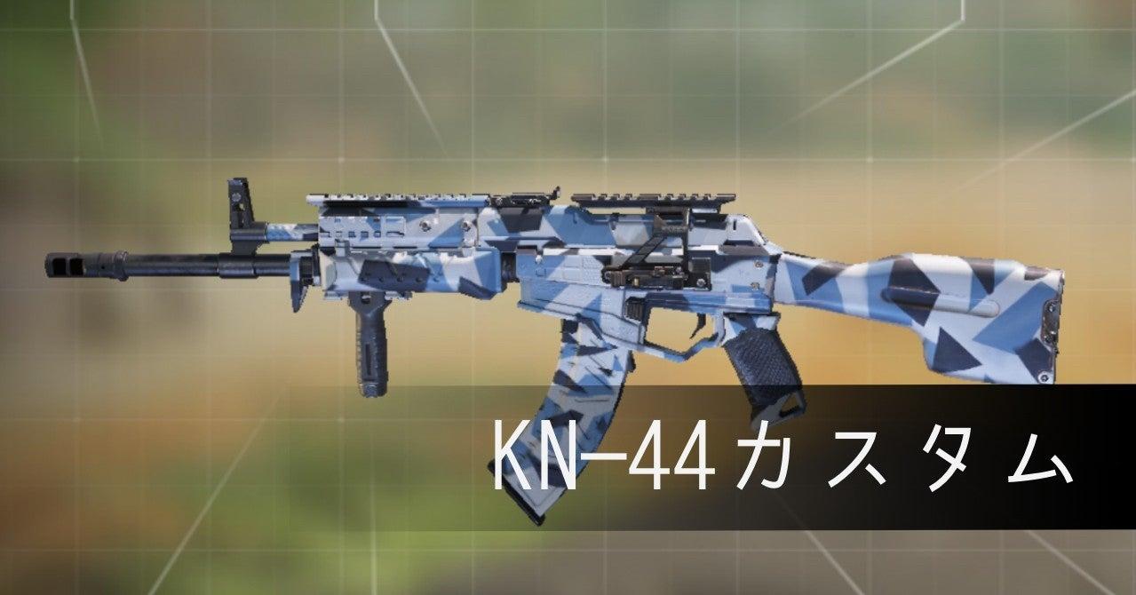 モバイル アタッチメント Cod kn44