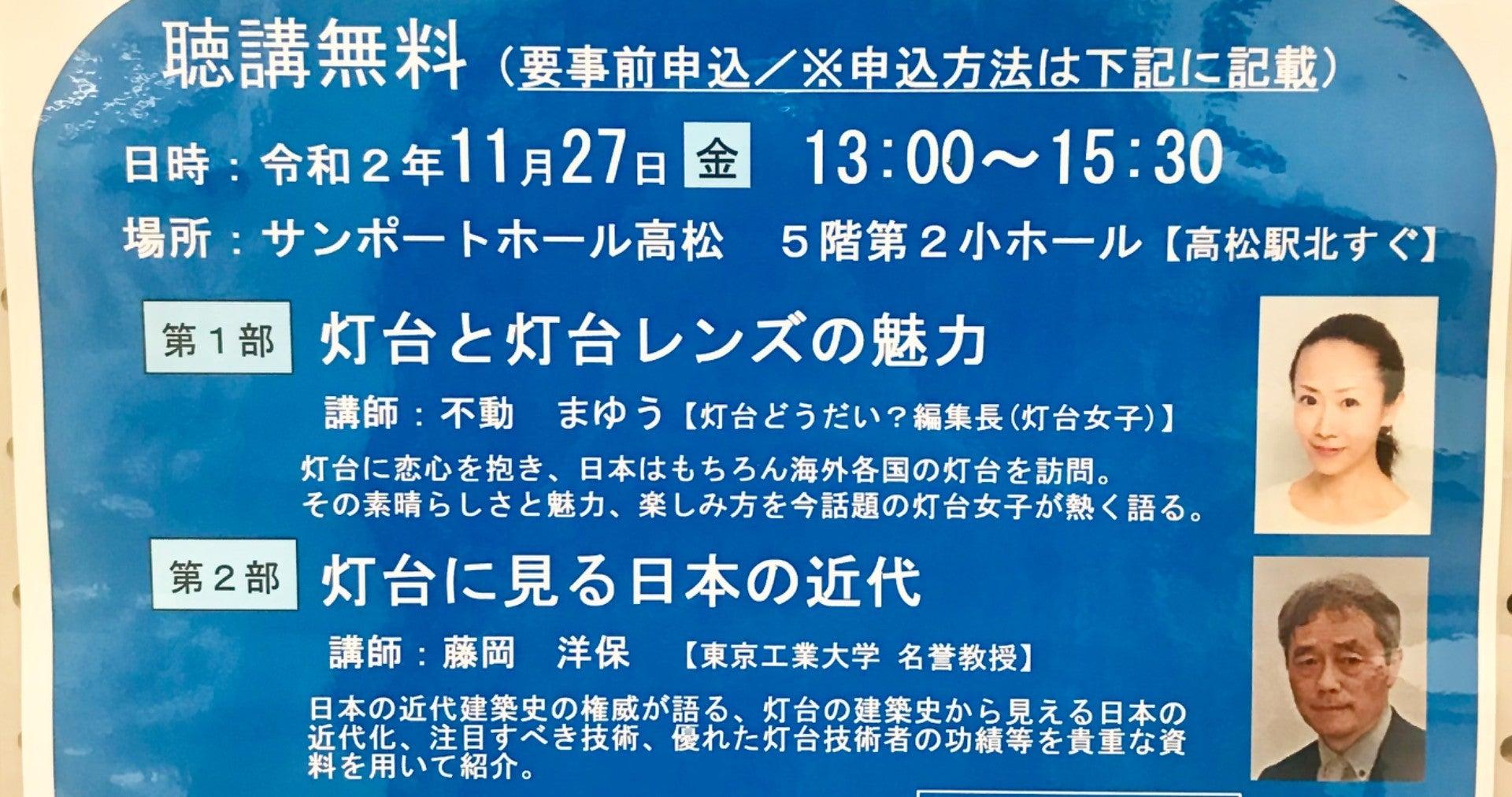 高松市の男木島灯台点灯125周年記念 特別講演会! 灯台女子 不動まゆう ...