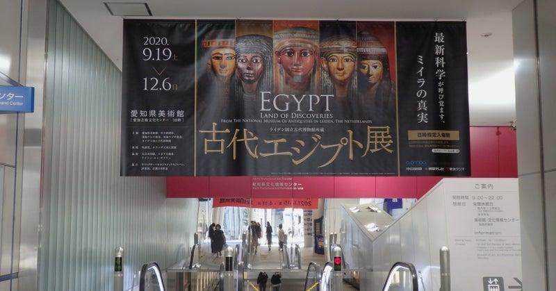 展 エジプト 国立 ライデン 古代 博物館 古代 所蔵