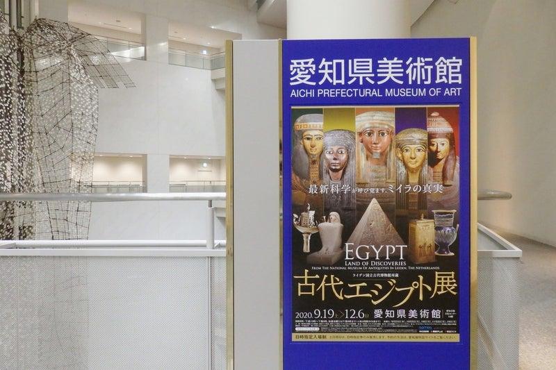 所蔵 古代 展 古代 国立 エジプト 博物館 ライデン