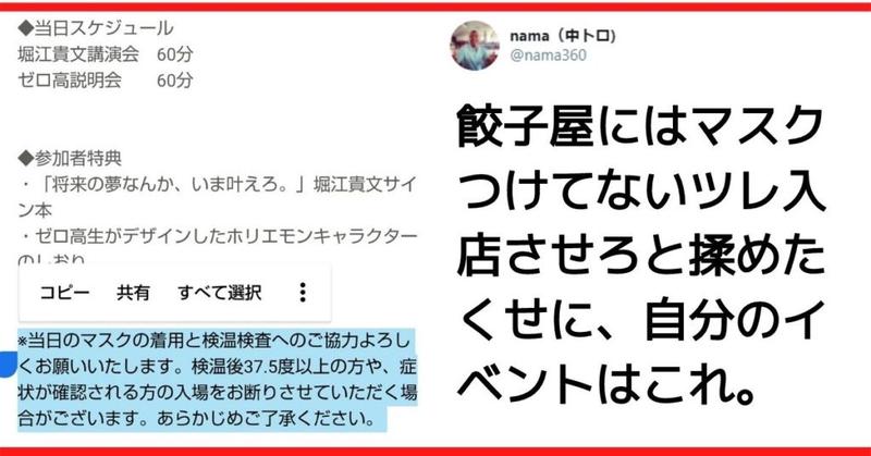 店 堀江 貴文 餃子