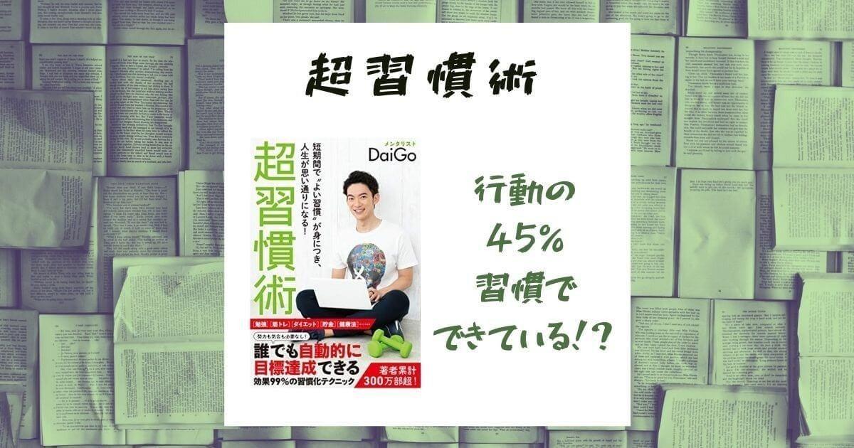 リスト daigo ブログ メンタ