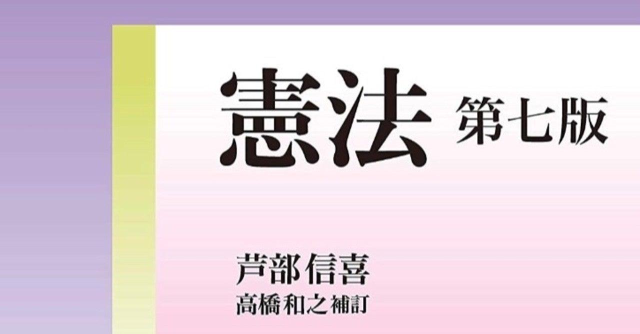 書記の読書記録#20 芦部信喜「憲法」|鈴華書記|note
