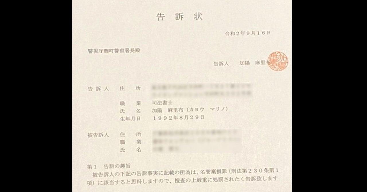 1.7追記【ご報告】名誉毀損「ちだい氏」に対する法的措置について【11 ...