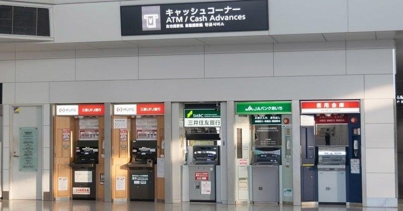 付け 紐 マイ 口座 ナンバーカード マイナンバー導入と銀行預金の個人資産への影響やデメリット