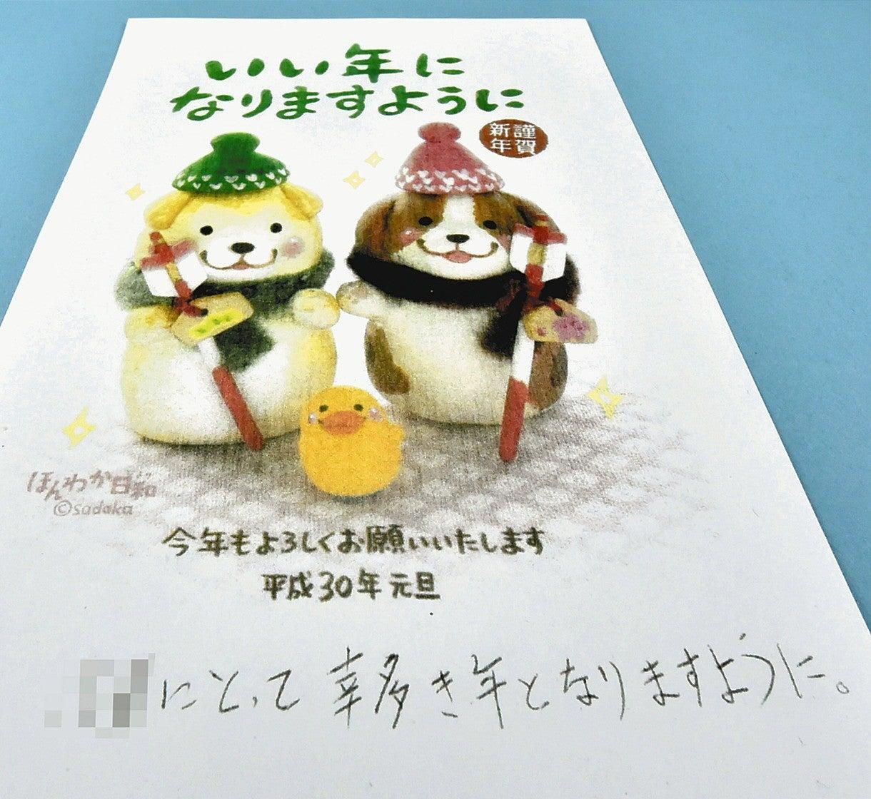 竹内さんが長男に送った年賀状の写し