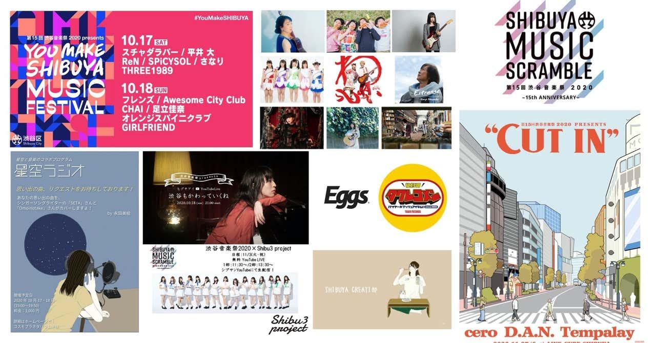 第15回渋谷音楽祭2020~shibuya music scramble 2020 15th anniversary~開催宣言
