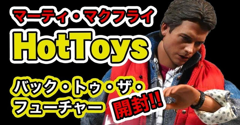 ホットトイズ Hot Toys『バック・トゥ・ザ・フューチャー【ムービーマスターピース】マーティ・マクフライ』1/6スケール を開封レビュー!