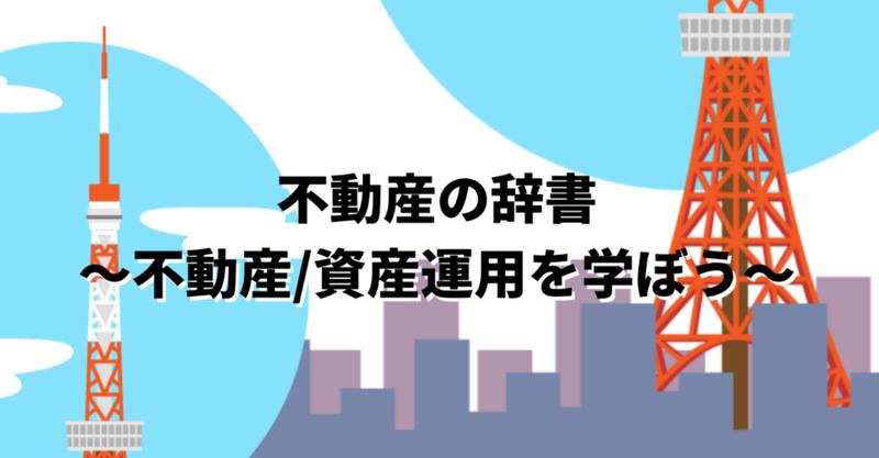 リテール ファンド 日本 日本リテールファンド投資法人とMCUBS MidCity投資法人が2021年3月合併へ