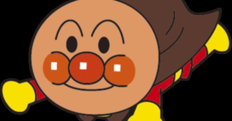 アンパン の マーチ