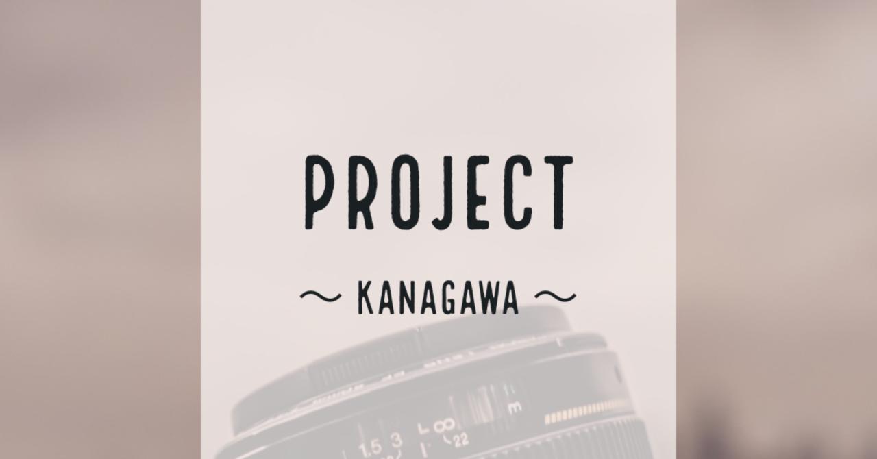 第一回 親子キャッチボールプロジェクト〜神奈川〜