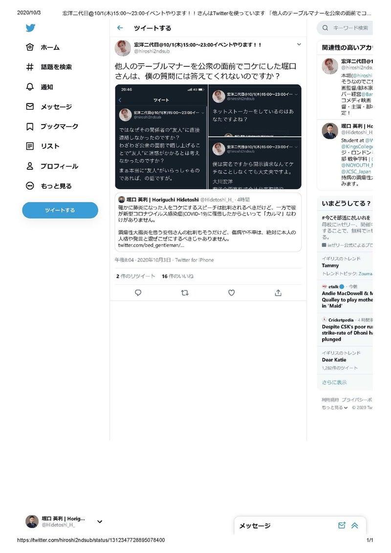 Twitter 洋 大川 宏